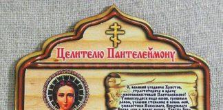 Молитва святому великомученику Пантелеймону